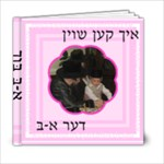 Clouds Alef Beis - 6x6 Photo Book (20 pages)
