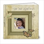 Avi Upshern - nesher - 6x6 Photo Book (20 pages)