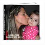 oktombrios-noembrios2012 - 6x6 Photo Book (20 pages)
