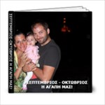 septembrios - oktombrios i agapi mas - 6x6 Photo Book (20 pages)