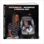 sept-noembrios-mpempa - 6x6 Photo Book (20 pages)