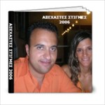 2006 aksexastes stigmes - 6x6 Photo Book (20 pages)
