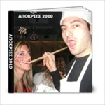 apokries 2010 - 6x6 Photo Book (20 pages)