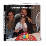 GENETHLIA GIANNI 2013 - 6x6 Photo Book (20 pages)
