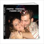 genethlia-giorti-gianni2007 - 6x6 Photo Book (20 pages)