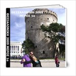 THESALONIKI 2009 -1 - 6x6 Photo Book (20 pages)