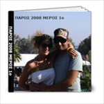 PAROS 2008 MEROS 1 - 6x6 Photo Book (20 pages)