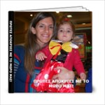 prwtes apokries me mwro - 6x6 Photo Book (20 pages)