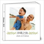 Okinawa - 8x8 Photo Book (20 pages)