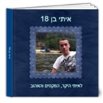 ITAY - 8x8 Deluxe Photo Book (20 pages)