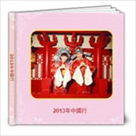 2013 China - 8x8 Photo Book (20 pages)