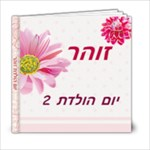 זוהר - 6x6 Photo Book (20 pages)
