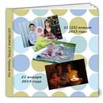 ФотоКнигаЛена - 8x8 Deluxe Photo Book (20 pages)