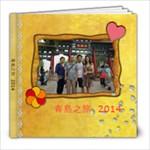 青島2 - 8x8 Photo Book (20 pages)