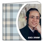 baby album Horowitz - 8x8 Deluxe Photo Book (20 pages)