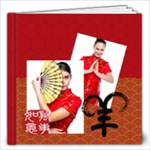 Year of the Goat - 12x12 Photo Book (20 pages)