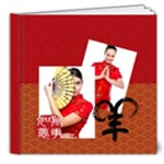Year of the Goat - 8x8 Deluxe Photo Book (20 pages)