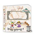 200315 Purim 12 RLS  - 6x6 Deluxe Photo Book (20 pages)