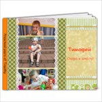 tima - 7x5 Photo Book (20 pages)