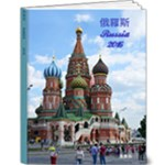 Russia 2016-version 3 - 9x12 Deluxe Photo Book (20 pages)