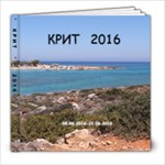 KRIT 2016 - 8x8 Photo Book (20 pages)