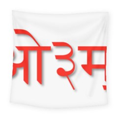 Hindu Om Symbol In Assamese, Bengali, And Oriya Languages  Square Tapestry (large) by abbeyz71