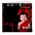 Tung Tung 123 - 8x8 Photo Book (30 pages)