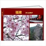 福建-2017 - 11 x 8.5 Photo Book(20 pages)