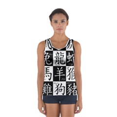 Chinese Signs Of The Zodiac Sport Tank Top
