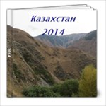 kazakhstan 2014 - 8x8 Photo Book (20 pages)