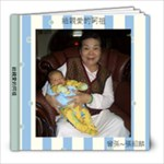 baby brandon with great grandparents - 8x8 Photo Book (20 pages)