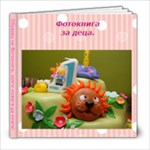 Фотокнига - 8x8 Photo Book (20 pages)