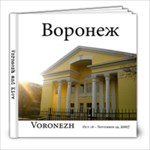 Voronezh & Kyiv - 8x8 Photo Book (30 pages)