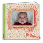 bo - 8x8 Photo Book (20 pages)