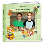 Misha-Lavid b-day - 8x8 Photo Book (20 pages)
