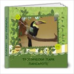 Tropical Park Lanzarote - 8x8 Photo Book (39 pages)