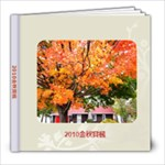 2010 金秋赏枫1 - 8x8 Photo Book (39 pages)