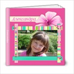 Sanya - 6x6 Photo Book (20 pages)