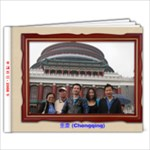 China Trip - Gift for Dad - 9x7 Photo Book (20 pages)
