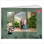 Hongkong - 9x7 Photo Book (20 pages)