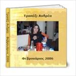 τραπεζι ανδρεα - 6x6 Photo Book (20 pages)
