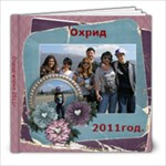 охрид 4 - 8x8 Photo Book (20 pages)