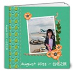 台灣 - 8x8 Deluxe Photo Book (20 pages)