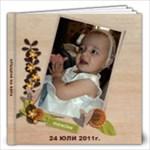 кръщене вяра - 12x12 Photo Book (20 pages)