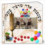 purim a - 12x12 Photo Book (20 pages)