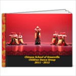 Dance Class Year Book 2011-2012 - 9x7 Photo Book (20 pages)