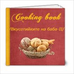 Cooking book II - 6x6 Photo Book (20 pages)