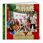 茶吧10 - 8x8 Photo Book (20 pages)
