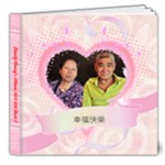 Family Chung HD32 (2) - 8x8 Deluxe Photo Book (20 pages)