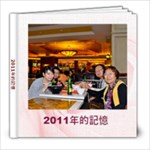 2011年的记忆(hua) - 8x8 Photo Book (39 pages)